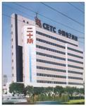 第二十研究所3号科研楼