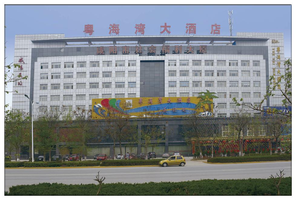 咸阳市民政局社会福利大厦万博max电脑网页版登录入口