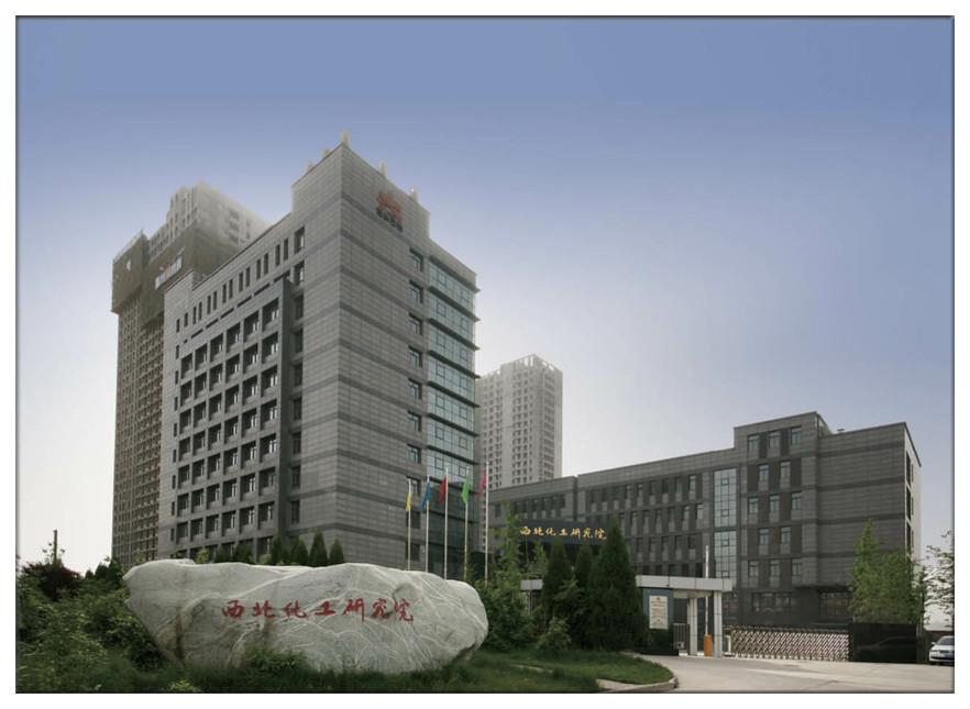 西北化工研究院西安研发中心万博max电脑网页版登录入口