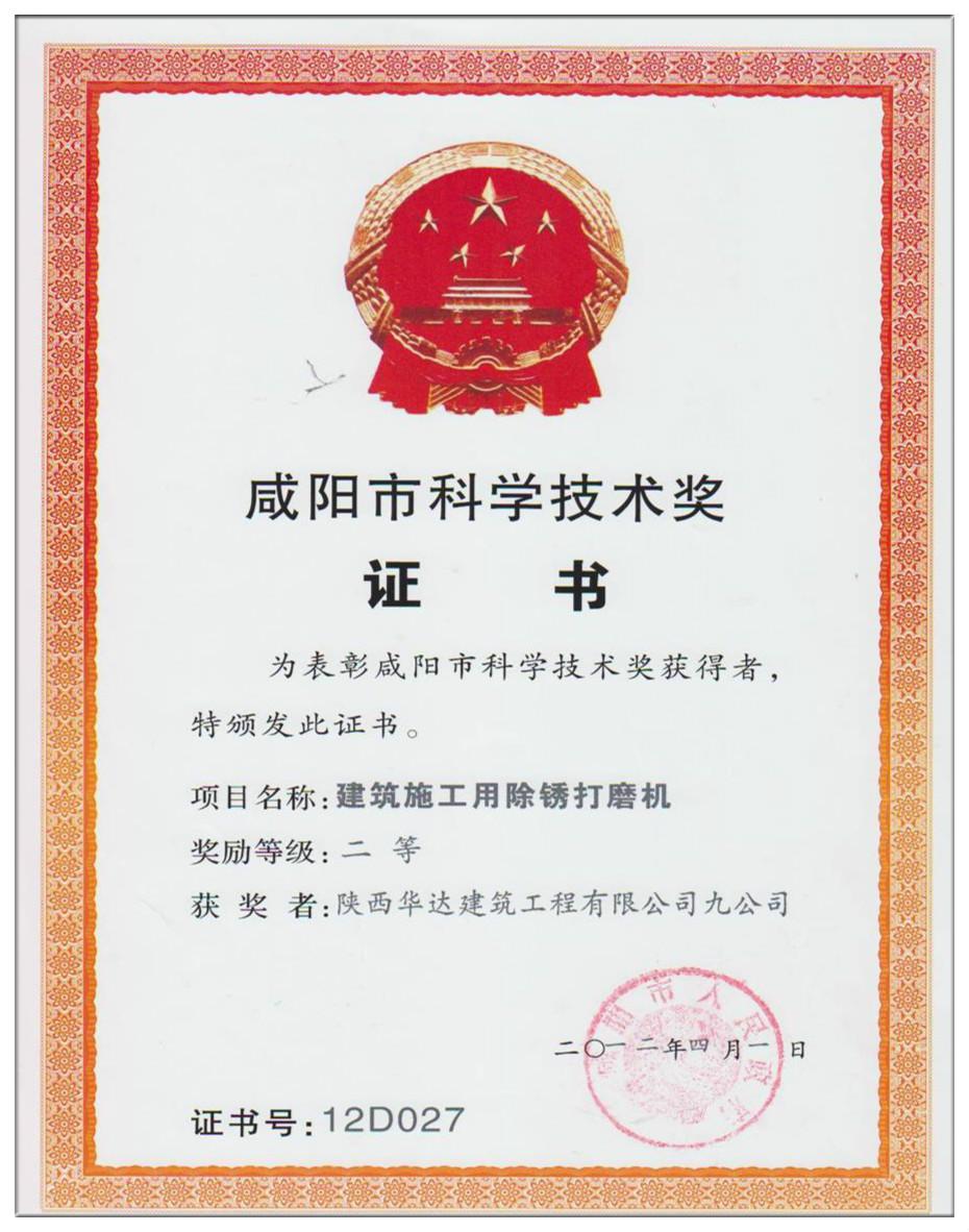 咸阳市科学技术进步二等奖1