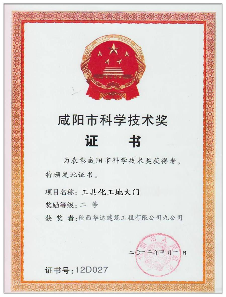 咸阳市科学技术进步二等奖2