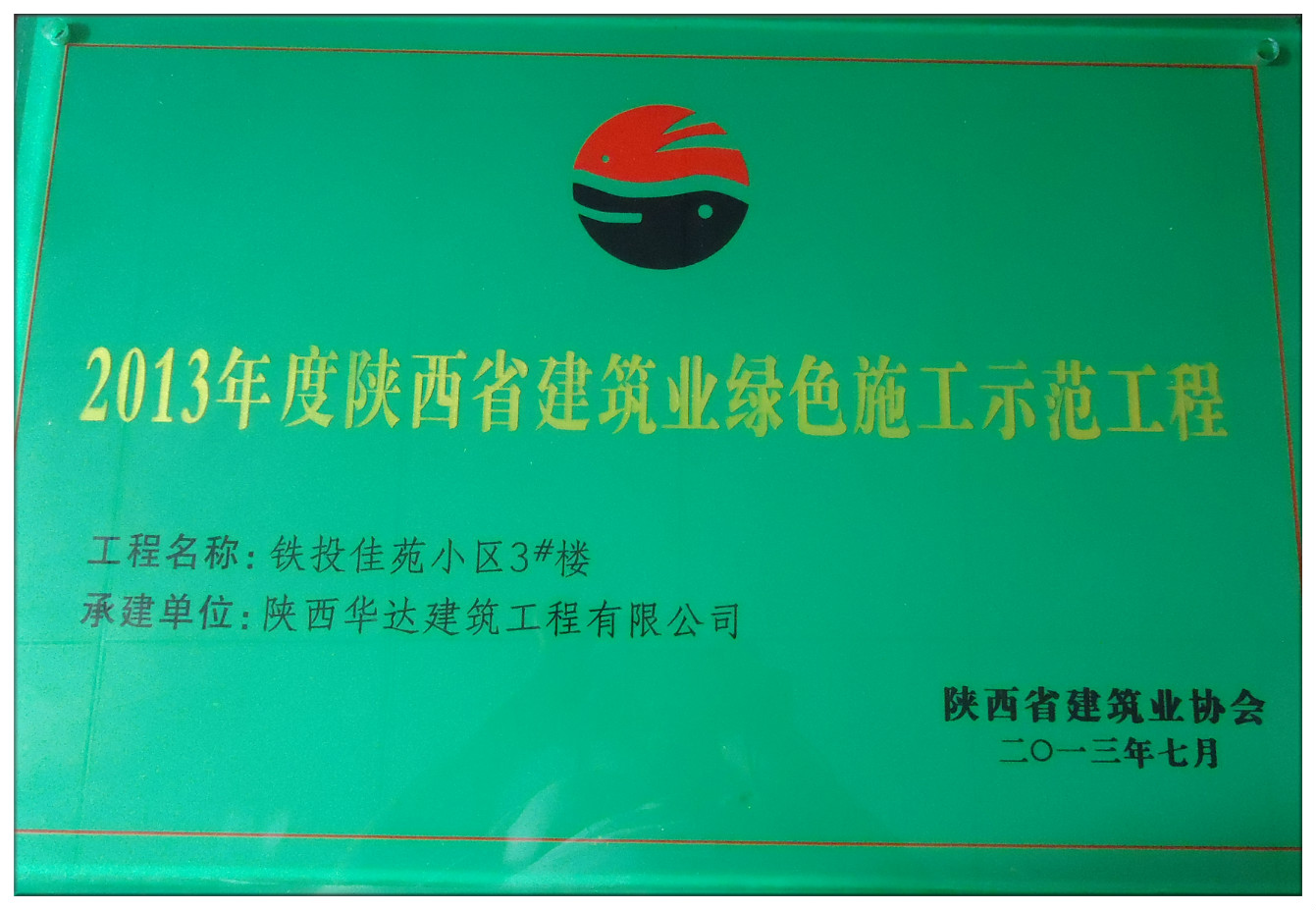 陕西省建筑业绿色施工示范万博max电脑网页版登录入口1