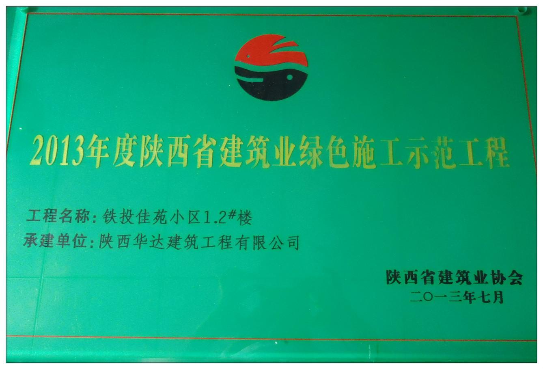 陕西省建筑业绿色施工示范万博max电脑网页版登录入口2