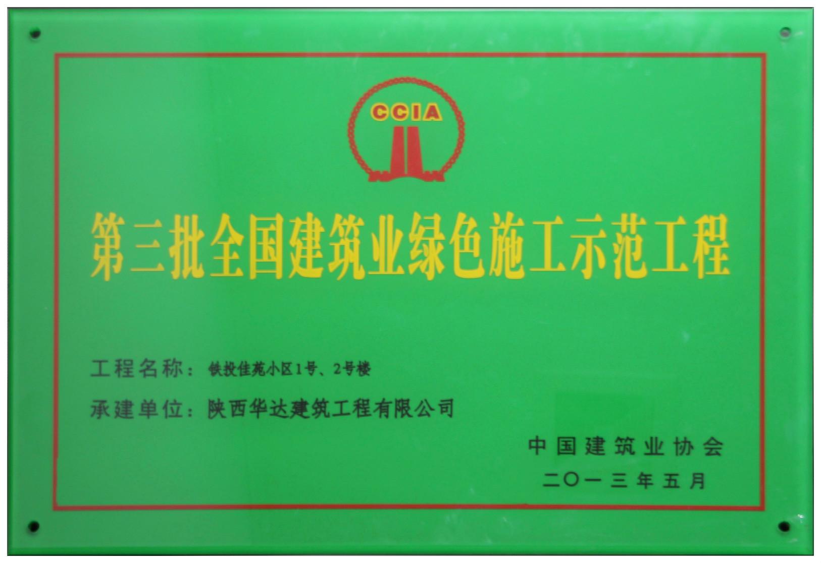 第三批全国建筑业绿色施工示范万博max电脑网页版登录入口