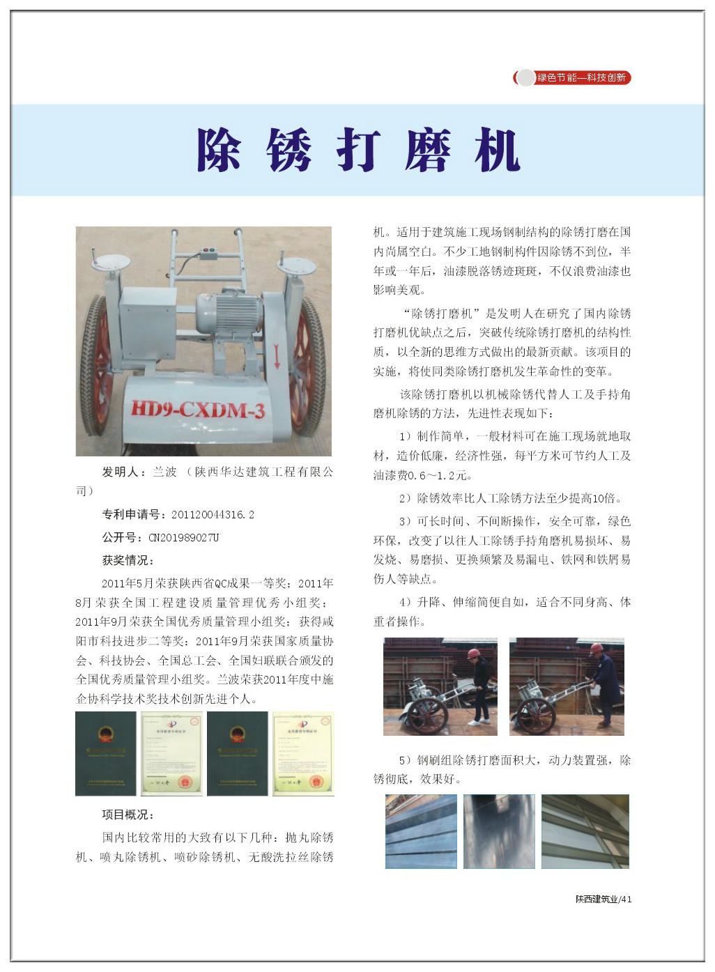 除锈打磨机-2