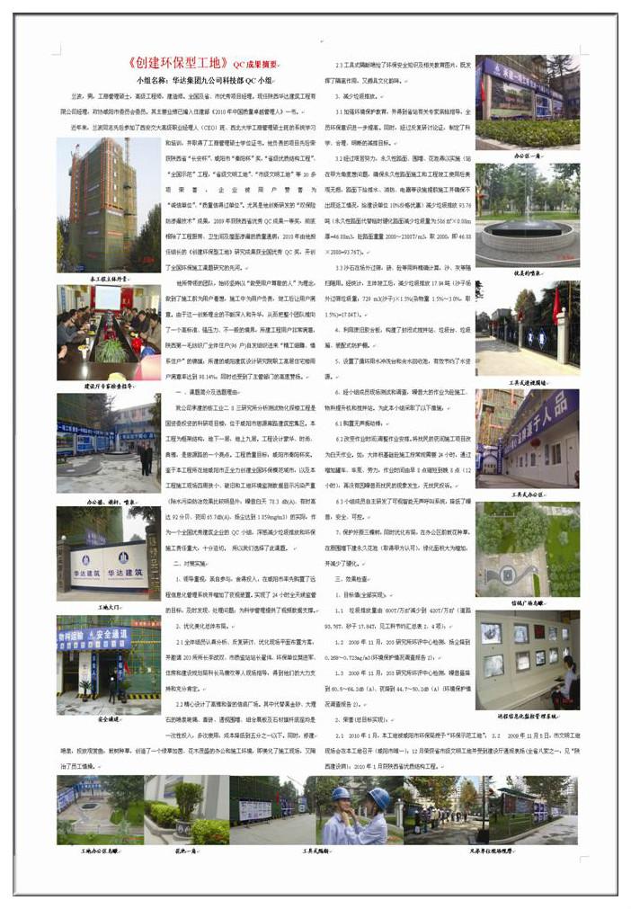 创建环保型工地-2