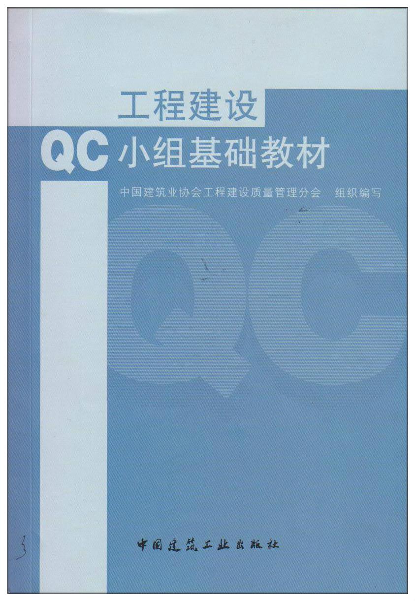 创建环保型工地 刊登在《万博max电脑网页版登录入口建设QC小组基础教材》-1_