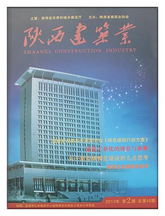 工具化旗台 刊登在《陕西建筑业》-1