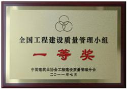 全国万博max电脑网页版登录入口建设QC一等奖