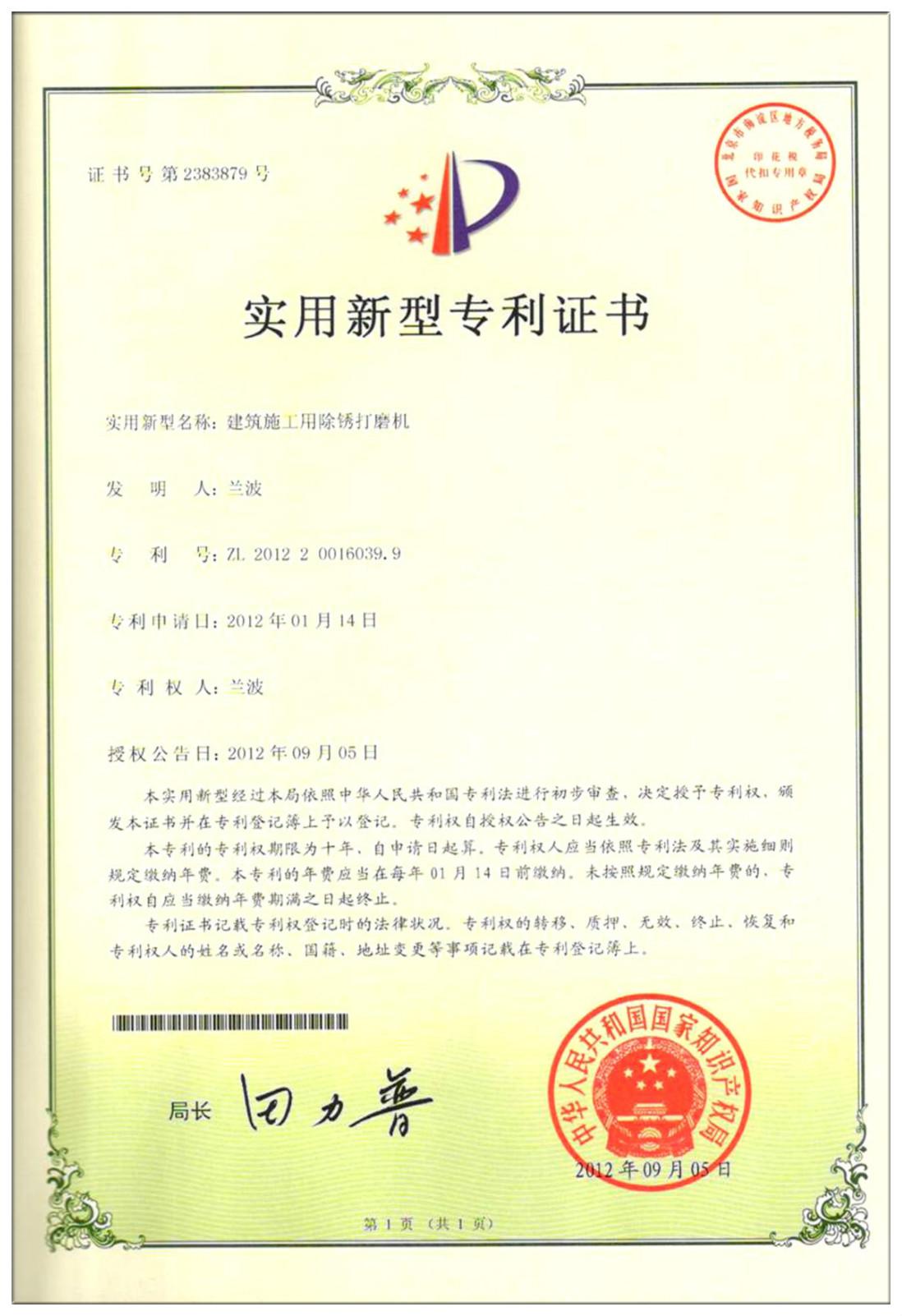 专利-建筑施工用除锈打磨机 国家