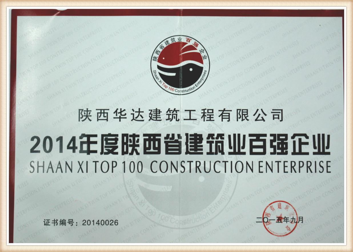 2014年陕西省百强企业