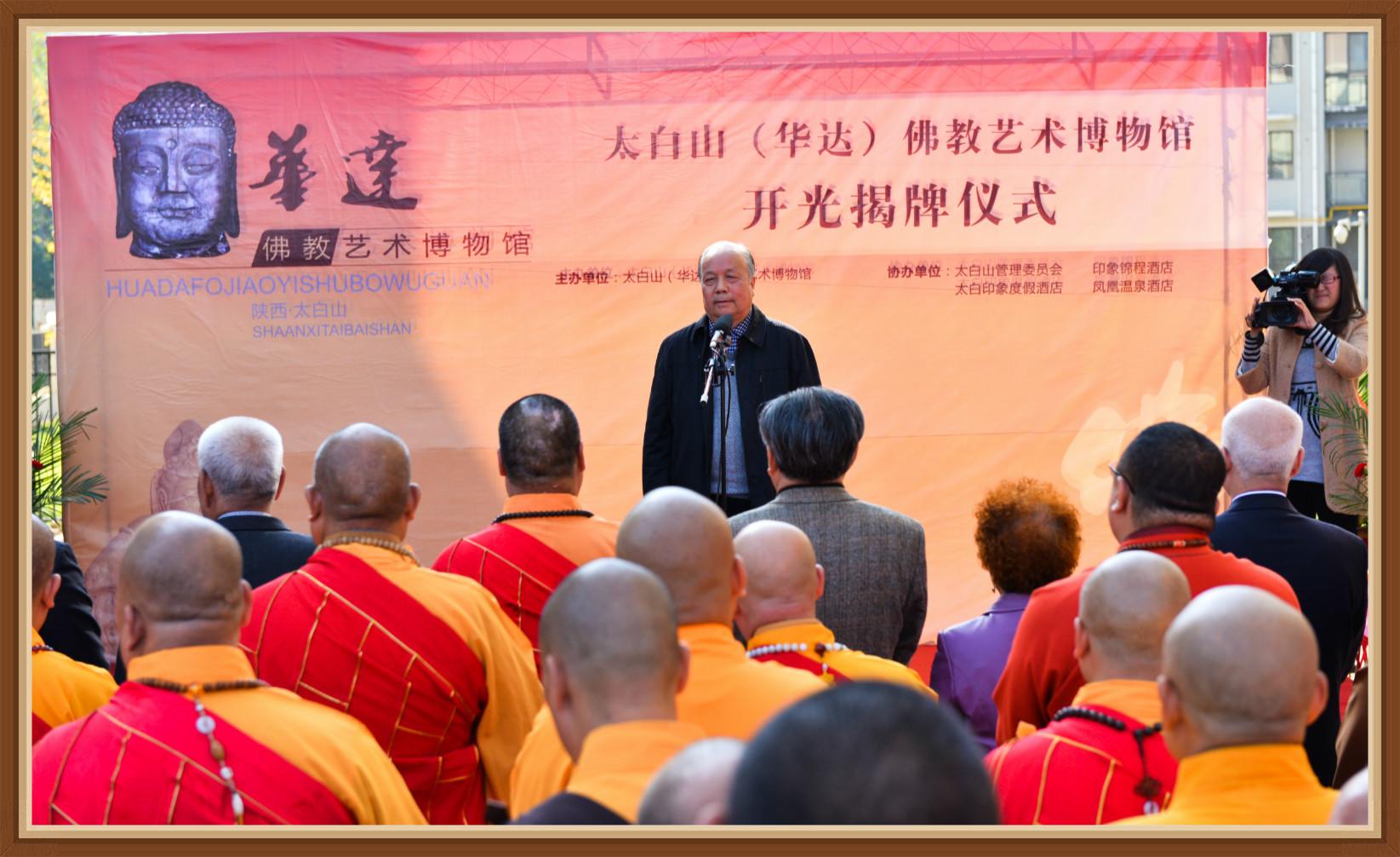张俊海董事长在开光揭牌仪式上讲话