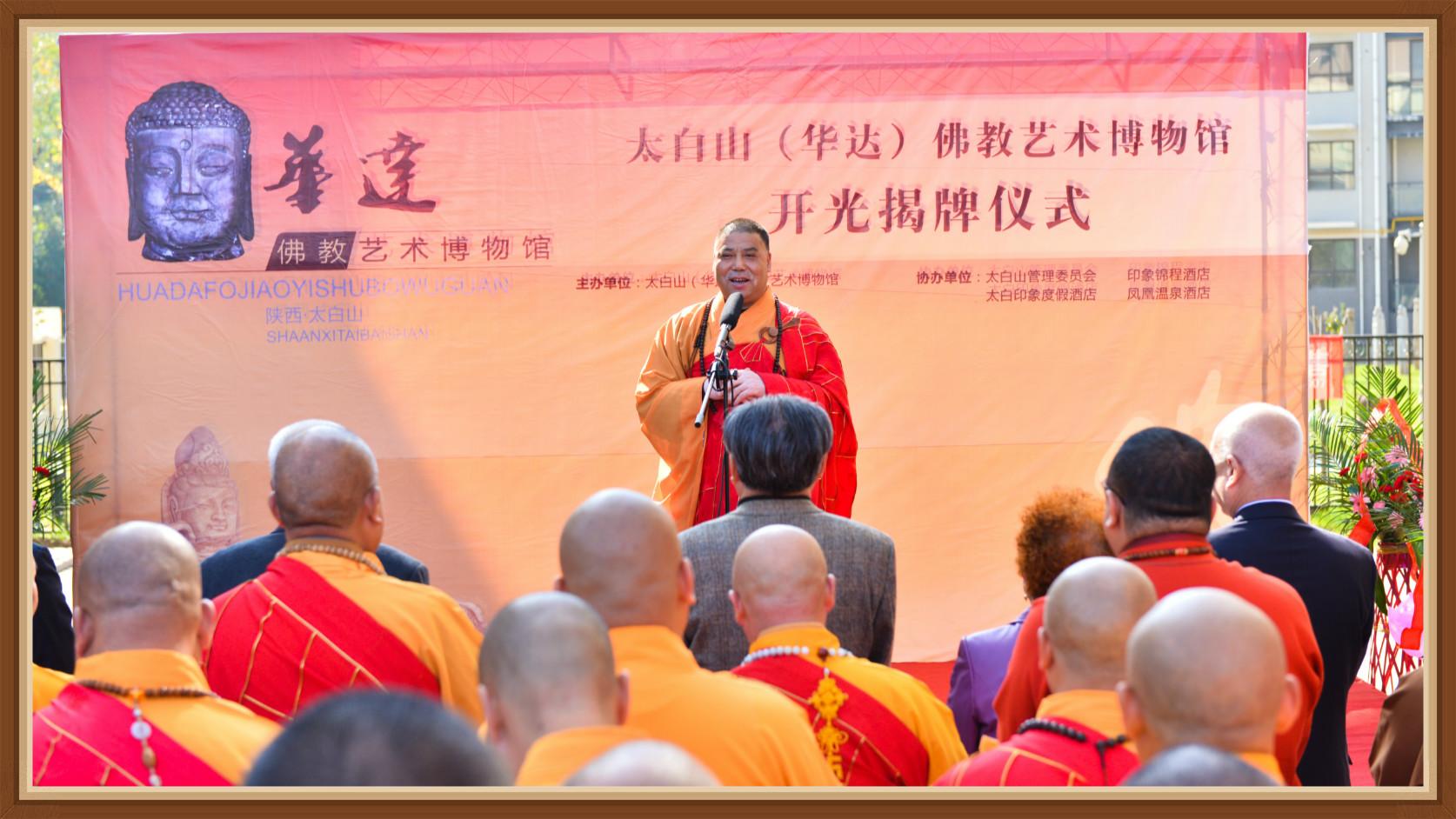省佛协会长增勤法师在开光仪式上讲话
